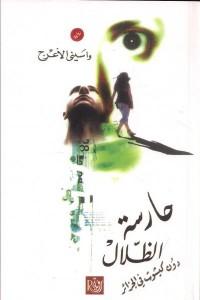 تحميل كتاب رواية حارسة الظلال - واسيني الأعرج لـِ: واسيني الأعرج