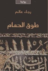 تحميل كتاب رواية طوق الحمام - رجاء عالم لـِ: رجاء عالم