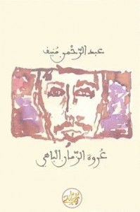 تحميل كتاب رواية عروة الزمان الباهي - عبد الرحمن منيف لـِ: عبد الرحمن منيف