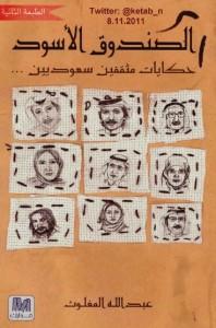 تحميل كتاب كتاب الصندوق الأسود : حكايا مثقفين سعوديين - عبدالله المغلوث لـِ: عبدالله المغلوث