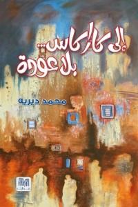 تحميل كتاب كتاب إلى كاراكاس ...  بلا عودة - محمد ديريه للمؤلف: محمد ديريه