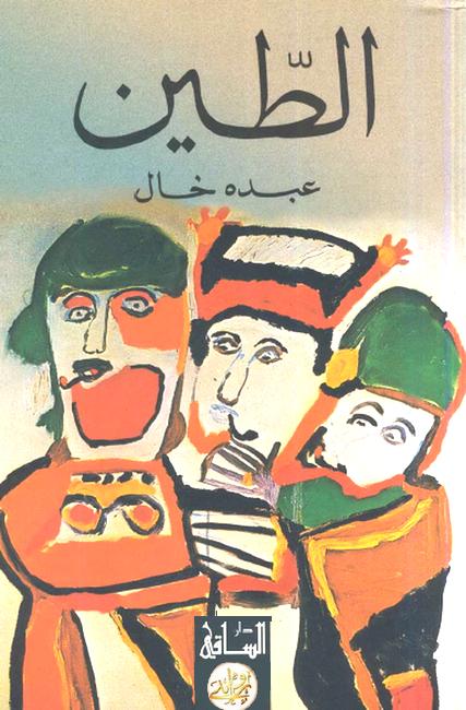 صورة رواية الطين – عبده خال