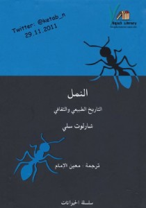 تحميل كتاب كتاب النمل التاريخ الطبيعي والثقافي - شارلوت سلي لـِ: شارلوت سلي