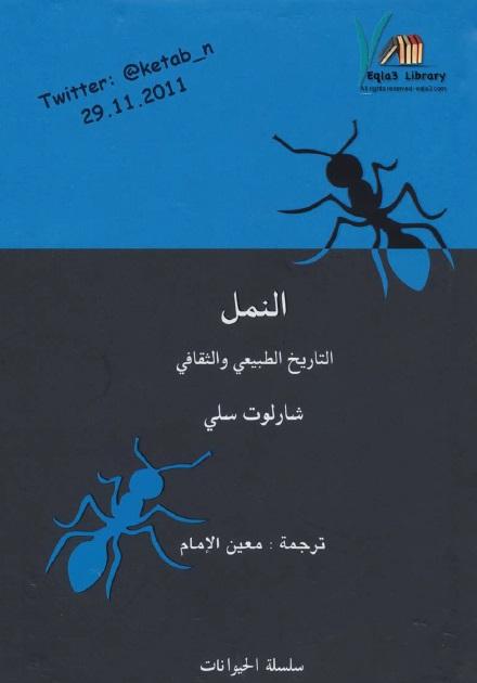 صورة كتاب النمل التاريخ الطبيعي والثقافي – شارلوت سلي