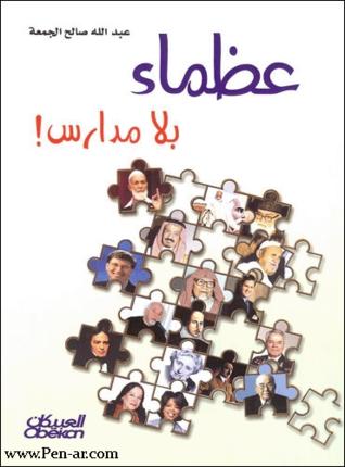 صورة كتاب عظماء بلا مدارس – عبد الله صالح الجمعة