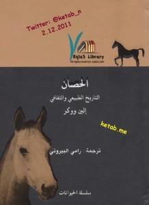 تحميل كتاب كتاب الحصان التاريخ الطبيعي والثقافي - إلين ووكر لـِ: إلين ووكر