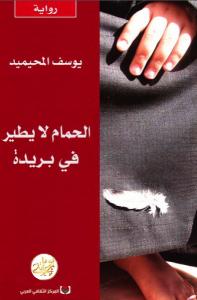 تحميل كتاب رواية الحمام لا يطير في بريدة - يوسف المحيميد لـِ: يوسف المحيميد
