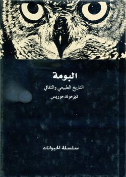 صورة كتاب البومة التاريخ الطبيعي والثقافي – ديزموند موريس