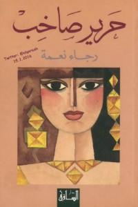 تحميل كتاب رواية حرير صاخب - رجاء نعمة لـِ: رجاء نعمة