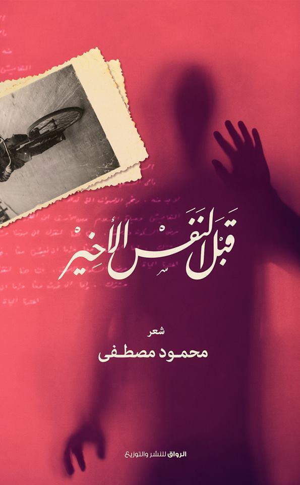 صورة ديوان قبل النفس الأخير – محمود مصطفى