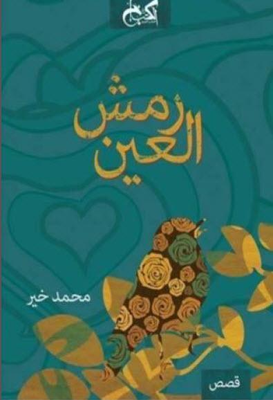 صورة كتاب رمش العين ـ محمد خير