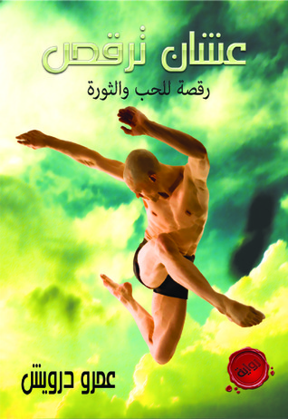 صورة رواية عشان ترقص (رقصة للحب والثورة) – عمرو درويش