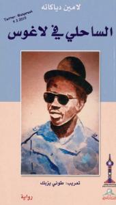 تحميل كتاب رواية الساحلي في لاغوس - لامين دياكاته لـِ: لامين دياكاته