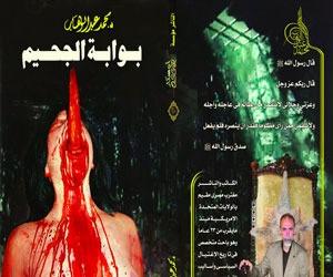 تحميل كتاب كتاب بوابة الجحيم - محمد عبد الوهاب لـِ: محمد عبد الوهاب