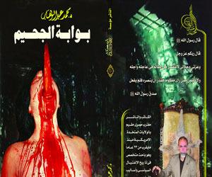 صورة كتاب بوابة الجحيم – محمد عبد الوهاب
