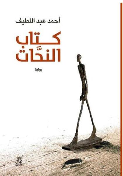 Photo of رواية كتاب النحات ـ أحمد عبد اللطيف