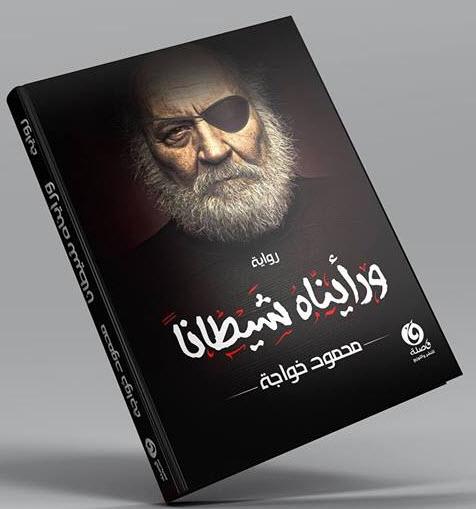 صورة رواية ورأيناه شيطانا – محمود خواجة