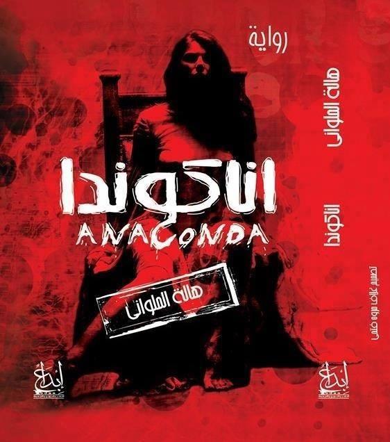 صورة رواية أناكوندا – هالة الملواني