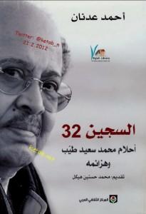 تحميل كتاب كتاب السجين 32 (أحلام محمد سعيد طيّب وهزائمه) - أحمد عدنان لـِ: أحمد عدنان