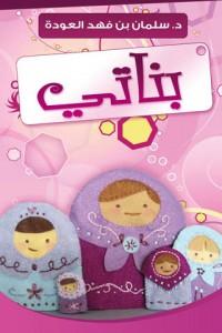 تحميل كتاب كتاب بناتي - سلمان العودة لـِ: سلمان العودة
