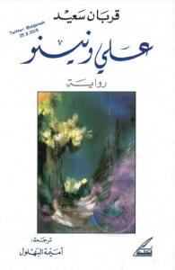 تحميل كتاب رواية علي ومينو - قربان سعيد لـِ: قربان سعيد