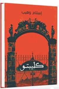 تحميل كتاب رواية كليبتو - إسلام وهيب لـِ: إسلام وهيب