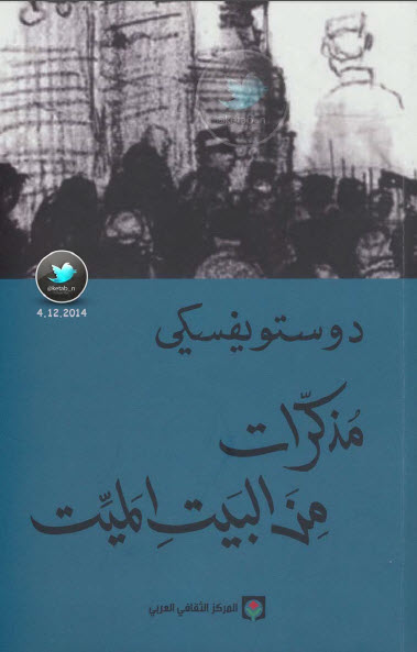 Photo of رواية مذكرات من البيت الميت – دوستويفسكي