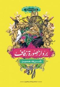 تحميل كتاب كتاب برواز لصورة زفاف - شريف حسين للمؤلف: شريف حسين