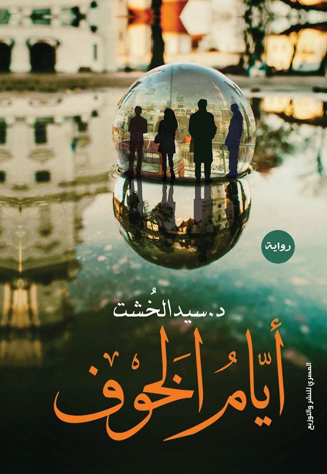 صورة رواية أيام الخوف – سيد الخشت