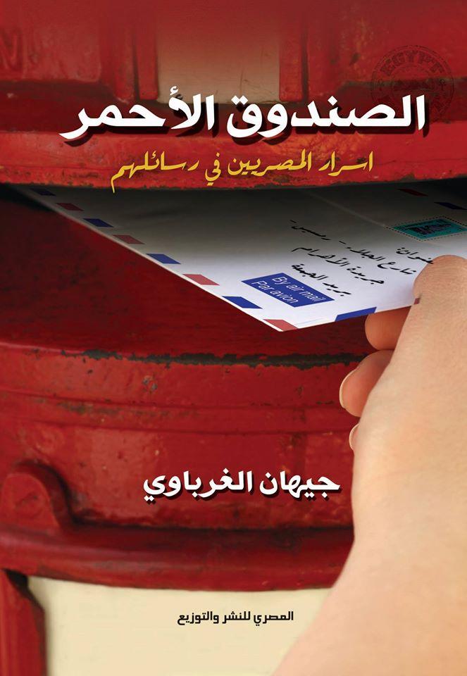 تنزيل كتاب الصندوق الأحمر جيهان