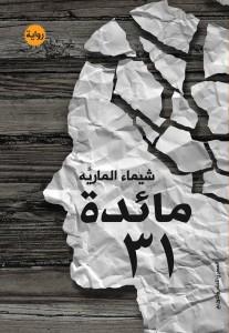 تحميل كتاب رواية مائدة 31 - شيماء المارية لـِ: شيماء المارية