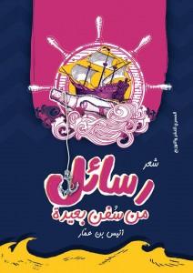 تحميل كتاب ديوان رسائل من سفن بعيدة - أنيس بن عمار لـِ: أنيس بن عمار