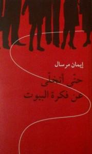 تحميل كتاب كتاب حتى أتخلى عن فكرة البيوت - إيمان مرسال لـِ: إيمان مرسال