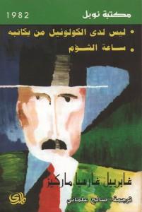 تحميل كتاب رواية ليس لدى الكولونيل من يكاتبه - ساعة الشؤم - غابرييل غارسيا ماركيز لـِ: غابرييل غارسيا ماركيز
