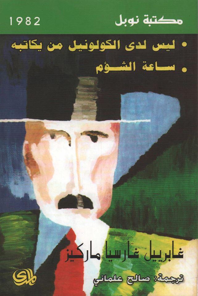 صورة رواية ليس لدى الكولونيل من يكاتبه – ساعة الشؤم – غابرييل غارسيا ماركيز