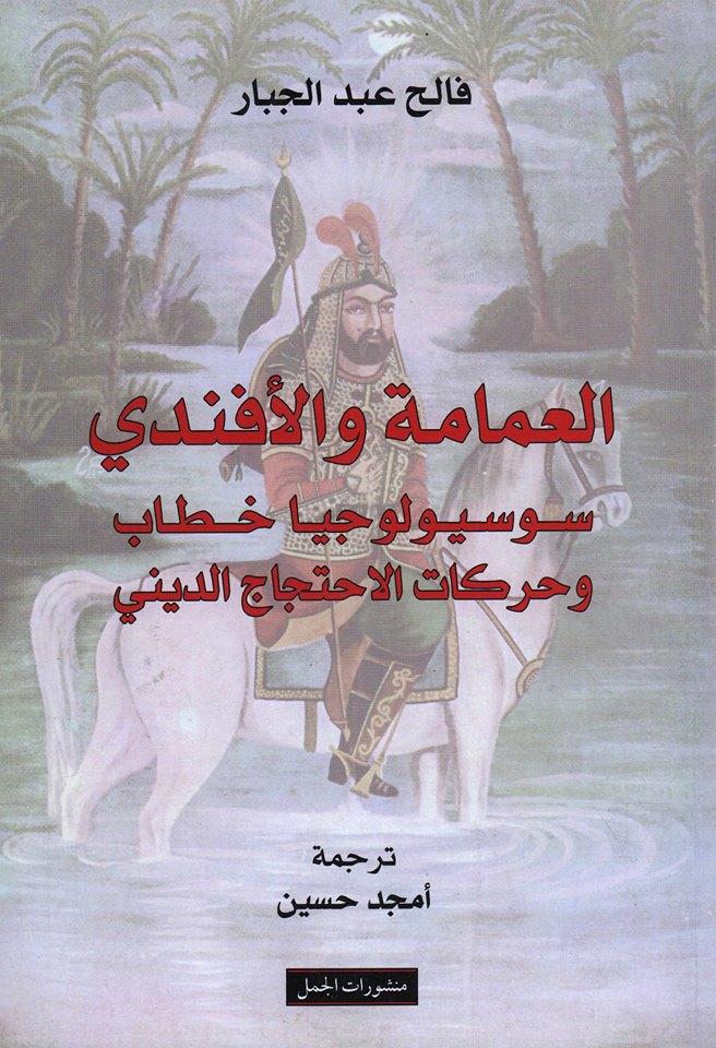 صورة كتاب العمامة والأفندي (سوسيولوجيا خطاب وحركات الإحتجاج الديني) – فالح عبد الجبار