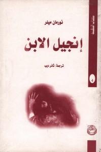 تحميل كتاب رواية إنجيل الابن - نورمان ميلر لـِ: نورمان ميلر
