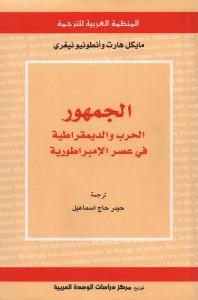 تحميل كتاب كتاب الجمهور (الحرب والديمقراطية في عصر الإمبراطورية) - أنطونيو نيغري لـِ: أنطونيو نيغري