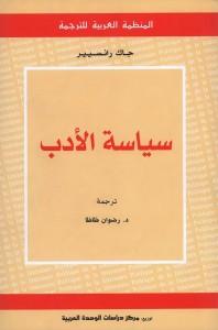 تحميل كتاب كتاب سياسة الأدب - جاك رانسيير لـِ: جاك رانسيير