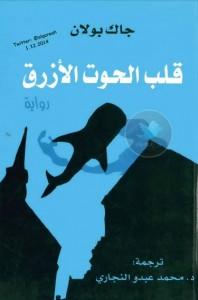 تحميل كتاب رواية قلب الحوت الأزرق - جاك بولان لـِ: جاك بولان