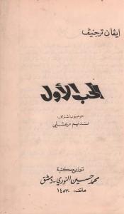 تحميل كتاب رواية الحب الأول - إيفان تورغنيف لـِ: إيفان تورغنيف