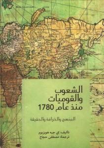 تحميل كتاب كتاب الشعوب والقوميات منذ عام 1780 (المنهج والخرافة والحقيقة) - إي جيه هوبزبوم لـِ: إي جيه هوبزبوم