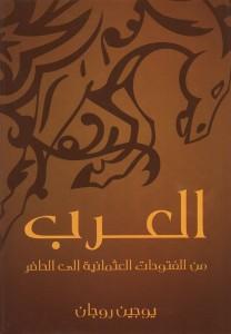 تحميل كتاب كتاب العرب (من الفتوحات العثمانية إلى الحاضر) - يوجين روجان لـِ: يوجين روجان