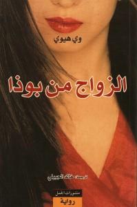 تحميل كتاب رواية الزواج من بوذا - وي هيوي لـِ: وي هيوي