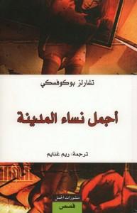 تحميل كتاب كتاب أجمل نساء المدينة - تشارلز بوكوفسكي لـِ: تشارلز بوكوفسكي