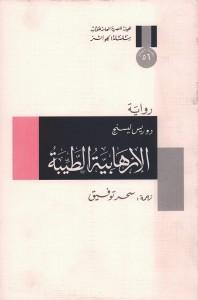 تحميل كتاب رواية الإرهابية الطيبة - دوريس ليسنج لـِ: دوريس ليسنج