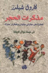 تحميل كتاب رواية مذكرات الحجر - كارول شيلرز للمؤلف: كارول شيلرز