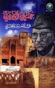 تحميل كتاب كتاب علي الوردي … في النفس والمجتمع (مقالات) - سعدون هليل للمؤلف: سعدون هليل