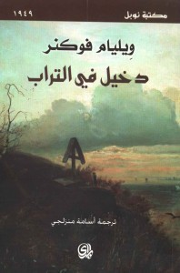 تحميل كتاب رواية دخيل في التراب - ويليام فوكنر لـِ: ويليام فوكنر
