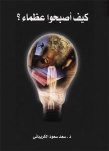 تحميل كتاب كتاب كيف أصبحوا عظماء - سعد سعود الكريباني لـِ: سعد سعود الكريباني